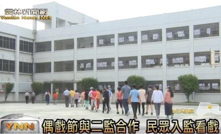 104偶戲節與二監合作 民眾入監看戲(104.10.2)