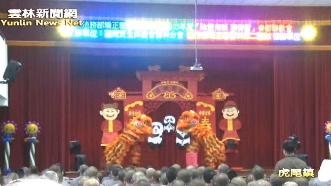 雲林新聞網-雲林二監春節聯歡 猴賽雷登場(105.2.4)