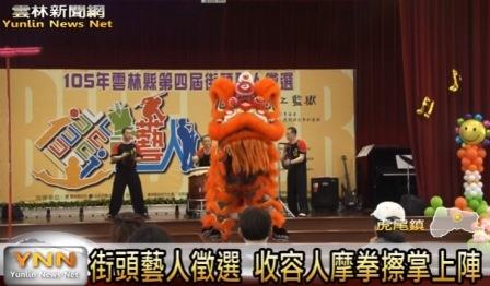 雲林新聞網-街頭藝人徵選 收容人摩拳擦掌上陣(105.5.24)